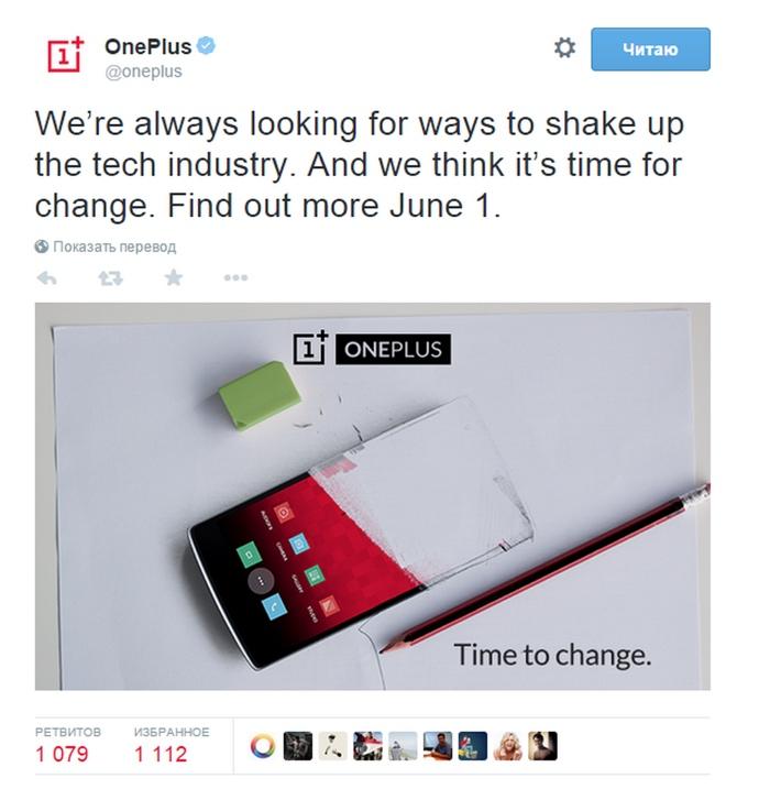 OnePlus One со скидкой