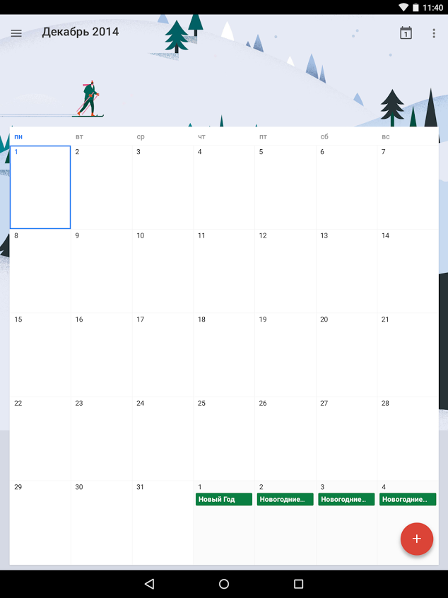 Nexus 9 календарь