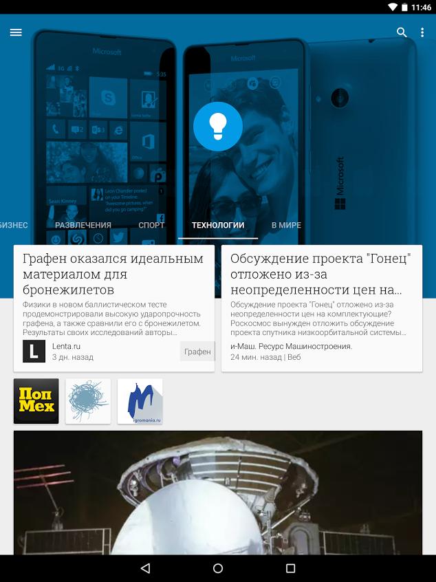Nexus 9 пресса